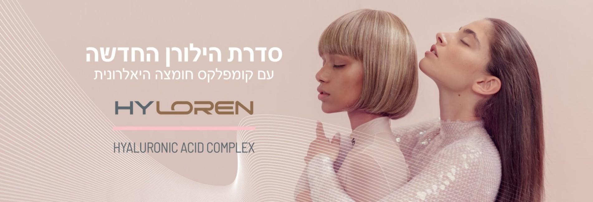 HYLOREN - הילורן לשיקום שיער יבש ופגום